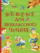 Всё-всё-всё для внеклассного чтения Бажов П., Крылов И., Пушкин А. и др.