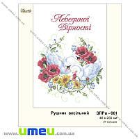 Рушник свадебный для выш. бисером Золотая Подкова, ЗПРв-001, 250х46 см, 1 шт (SXM-029034)