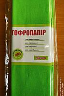 Папір гофрований 110% (50см*200см) світло-зелений