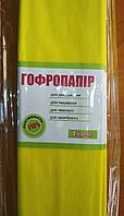 Папір гофрований 110% (50см*200см) жовтий