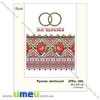 Рушник свадебный для выш. бисером Золотая Подкова, ЗПРв-003, 250х46 см, 1 шт (SXM-032276)