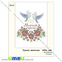 Рушник свадебный для выш. бисером Золотая Подкова, ЗПРв-002, 250х46 см, 1 шт (SXM-032275)