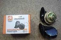 Сигнал звуковой Газель,Волга (большой) (комплект 2 шт) (производство ДК)