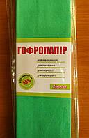 Папір гофр 55% (50см*200см) зелений