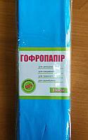 Папір гофр 55% (50см*200см) блакитний
