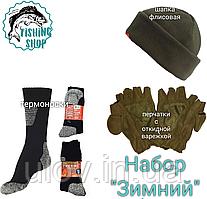 "Наабор ""ЗИМНИЙ"" шапка,перчатки,термоноски"
