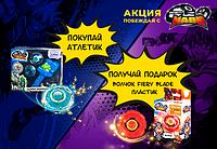 АКЦИЯ! При покупке волчка AULDEY INFINITY NADO серии Атлетик –  ПОДАРОК!