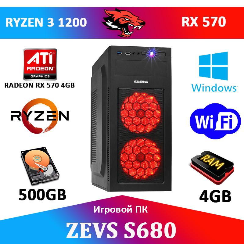 АКЦИЯ! Перспективный Игровой  ПК ZEVS PC S680 Ryzen 3 1200 + RX 570 4GB +Игры!