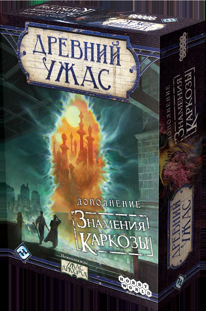 Древний ужас: Знамения Каркозы настольная игра