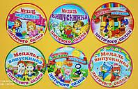 """Медаль комплект """"Випускник дитсадка"""" 12 шт, фото 1"""
