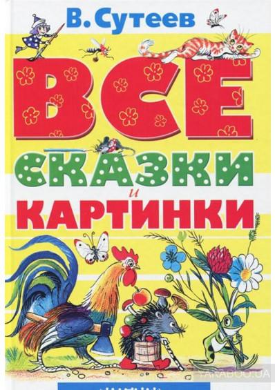"""Ст. Сутеев """"Всі казки і картинки"""""""