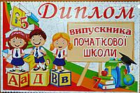 Диплом для початкової школи в асортименті, фото 1