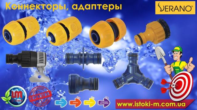 коннекторы для поливочного шланга_адаптеры для поливочного шланга_переходники для поливочного шланга