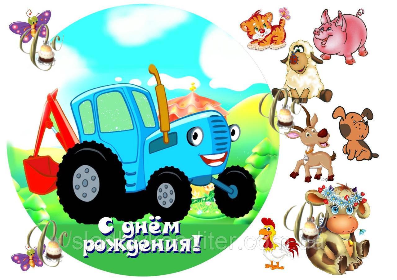 Печать вафельной и сахарной картинки Синий трактор на торт ...