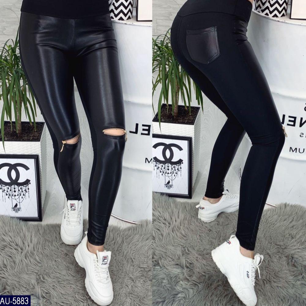 Женские кожаные брюки лосины с молнией