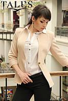 Жакет женский Corsar_beige, фото 1