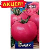 Томат Розовые щёчки семена, большой пакет