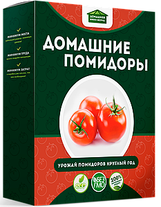 «Домашняя мини-ферма» для выращивания помидоров в домашних условиях