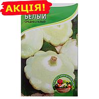Патиссон Белый среднеспелый семена, большой пакет