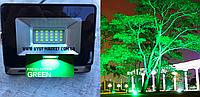 Новинка! Зеленый светодиодный прожектор - для подсветки газона.