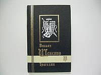 Шекспир В. Трагедии. Избранные сочинения. В 3-х тт. Т.1 (б/у)., фото 1
