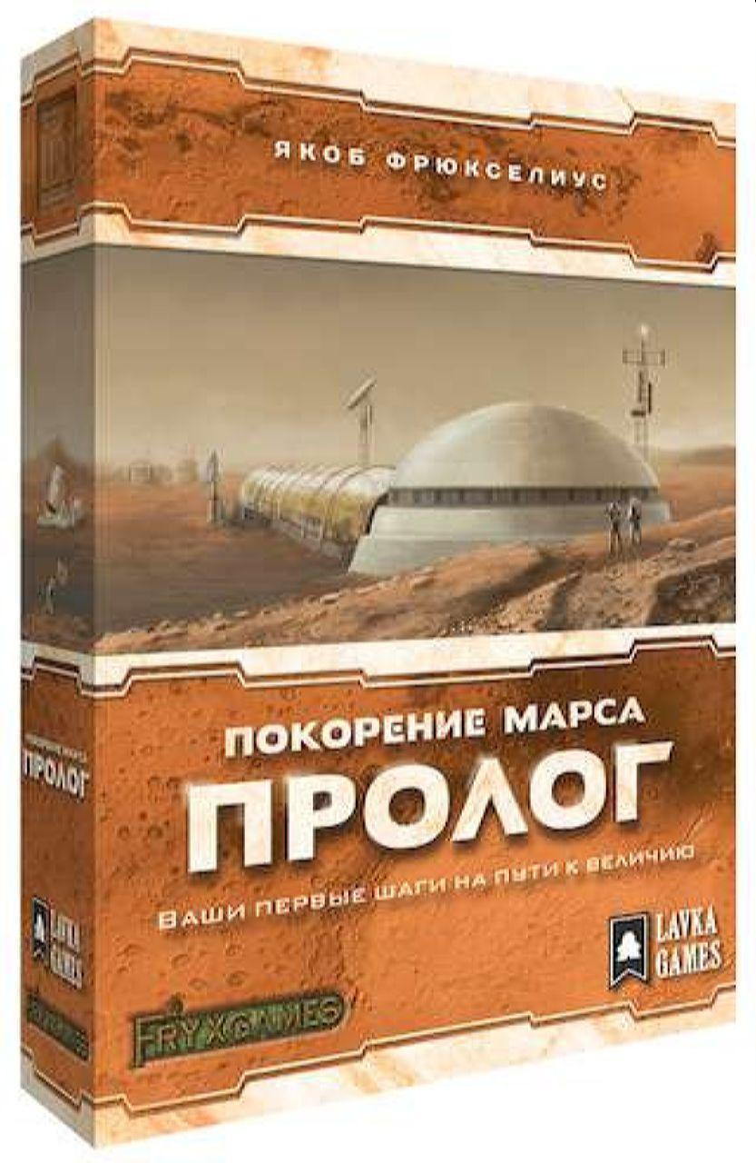 Покорение Марса: Пролог настольная игра