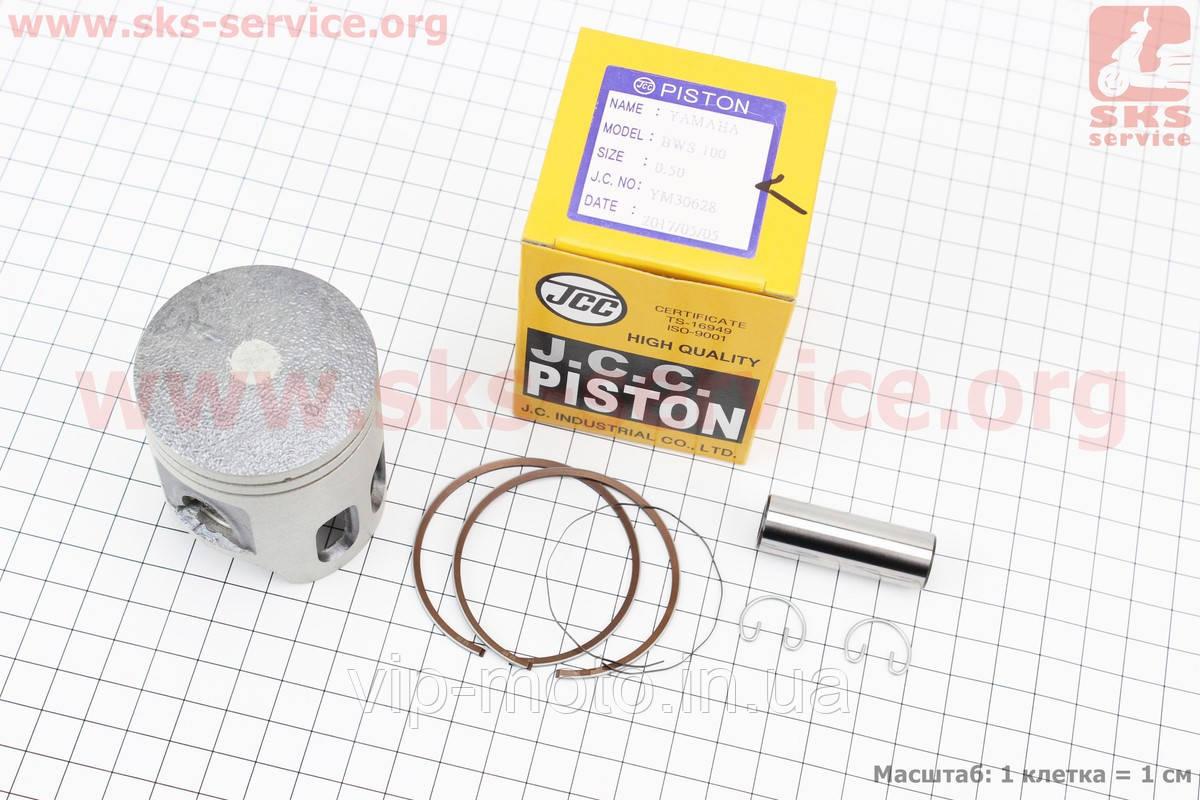 Поршень, кольца, палец к-кт Yamaha BWS100 52мм +0,50 (палец 14мм) (JCC)