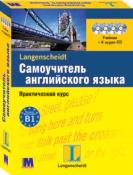 Дж.Стивенс.Самоучитель английского языка. Практический курс+4CD