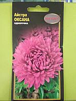 Семена цветов 0,3 гр астра сорт  Оксана НК Элит