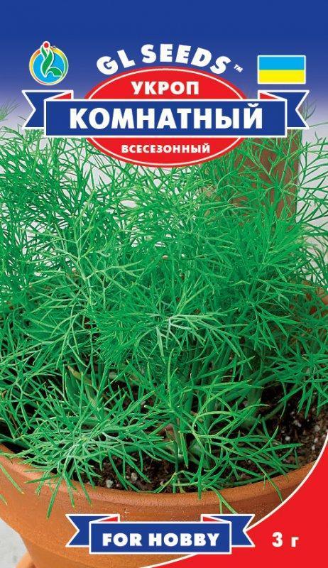 Семена Укроп Комнатный Всесезонный