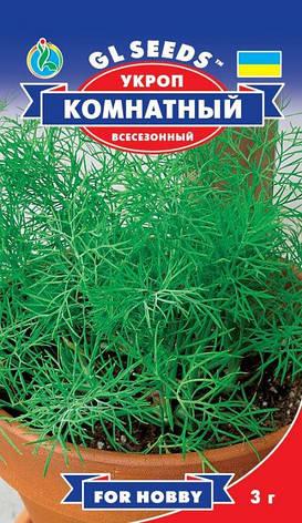 Семена Укроп Комнатный Всесезонный, фото 2