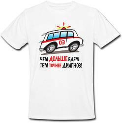 """Чоловіча футболка """"Чим довше їдемо, тим точніше діагноз! (біла)"""