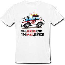 """Мужская футболка """"Чем дольше едем, тем точнее диагноз! (белая)"""