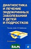 Под редакцией Н. П. Шабалова Диагностика и лечение эндокринных заболеваний у детей и подростков