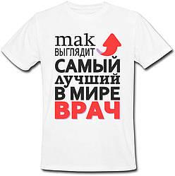 """Мужская футболка """"Так выглядит самый лучший в мире врач"""" (белая)"""