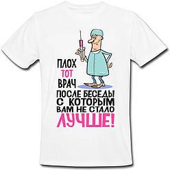 """Мужская футболка """"Плох тот врач, после беседы с которым Вам не стало лучше!"""" (белая)"""