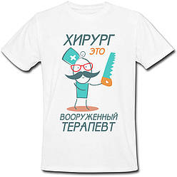 """Мужская футболка """"Хирург - это вооружённый терапевт"""" (белая)"""