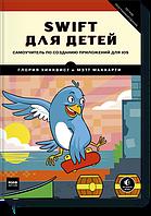 Swift для детей. Самоучитель по созданию приложений для iOS. Глория Уинквист , Мэтт Маккарти.