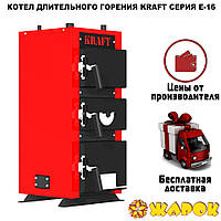 Котел Kraft серия E 16 кВт (Крафт )