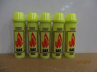 Газ для зажигалок