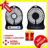 Мини вентилятор mini fan с аккумулятором (Black), фото 1