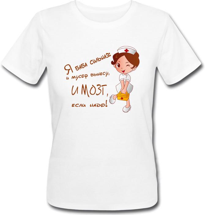 """Женская футболка """"Я баба сильная: и мусор вынесу, и мозг, если надо!"""" (белая)"""