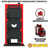 Котел Kraft серия E 24 кВт (Крафт )