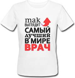 """Женская футболка """"Так выглядит самый лучший в мире врач"""" (белая)"""