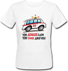 """Женская футболка """"Чем дольше едем, тем точнее диагноз!"""" (белая)"""