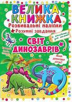 Велика книжка. Розвивальні наліпки. Розумнi завдання Світ динозаврів