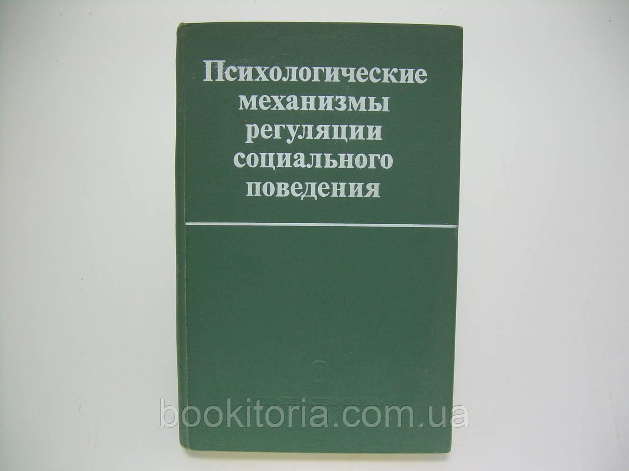 Психологические механизмы регуляции социального поведения (б/у).