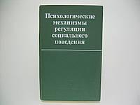 Психологические механизмы регуляции социального поведения (б/у)., фото 1