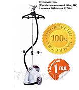 Отпариватель (Профессиональный Liting Q7) Новинка 2014 года 2200вт мощности ( Серебро )