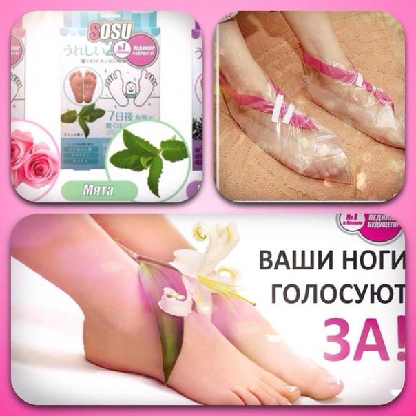 Шкарпетки для домашнього педикюру Sosu - кислотний педикюр